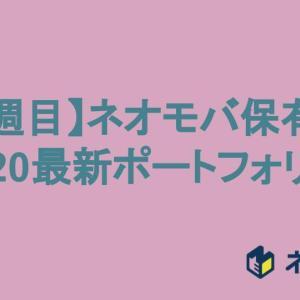 【ネオモバ】3月20日現在のポートフォリオ公開【36週目】
