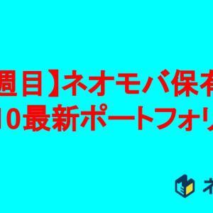 【ネオモバ】4月10日現在のポートフォリオ公開【39週目】