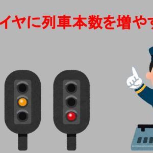 【ホーム上に】過密ダイヤに列車本数を増やす工夫【信号機!?】