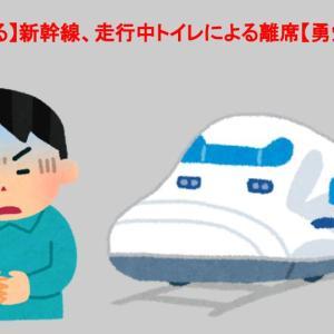 【列車を停める】新幹線、走行中トイレによる離席の件【勇気】