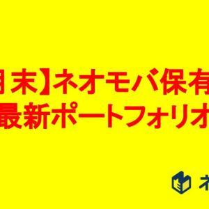 【ネオモバ】ポートフォリオ公開【7月末】