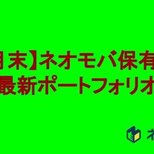 【ネオモバ】ポートフォリオ公開【8月末】