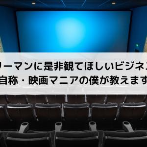 サラリーマンに是非観てほしいビジネス映画【自称・映画マニアの僕が教えます】