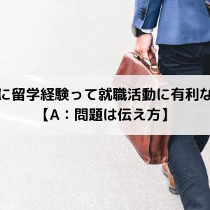 実際に留学経験って就職活動に有利なの?【A:問題は伝え方】