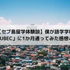 【セブ島留学体験談】僕が語学学校「C2 UBEC」に1か月通ってみた感想と効果