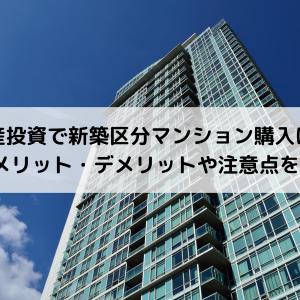 不動産投資で新築区分マンション購入は絶対NG【メリット・デメリットや注意点を解説】