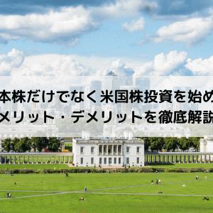 日本株だけでなく米国株投資を始めるメリット・デメリットを徹底解説