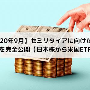【2020年9月】セミリタイアに向けた僕の資産を完全公開【日本株から米国ETFへ】