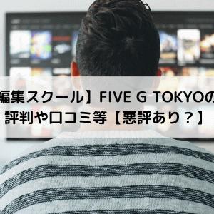 【動画編集スクール】FIVE G TOKYOの特徴、評判や口コミ等【悪評あり?】