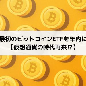 【2020年最新】世界で最初のビットコインETFを年末までに承認か【仮想通貨の時代再来⁉】