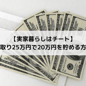 【実家暮らしはチート】手取り25万円で20万円を貯める方法