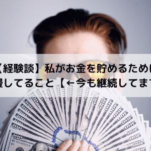 【経験談】私がお金を貯めるために我慢してること【←今も継続してます】
