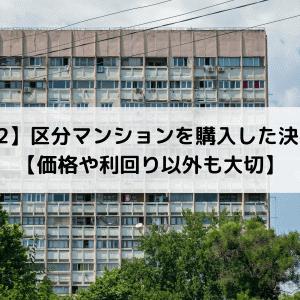 【#2】区分マンションを購入した決め手はコレです【価格や利回り以外も大切】