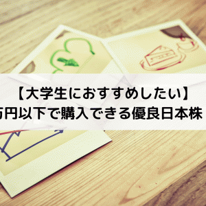 【大学生におすすめしたい】5万円以下で購入できる優良日本株5選