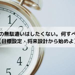 時間の無駄遣いはしたくない。じゃあ、何すべき?【目標設定・将来設計から始めよ】