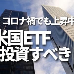 【投資信託】コロナ禍でも上昇中の米国ETFに投資すべきか【米国投資のメリットも解説】