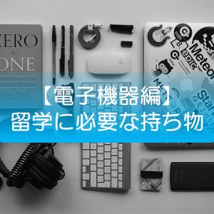 留学に必要な持ち物【電子機器編】