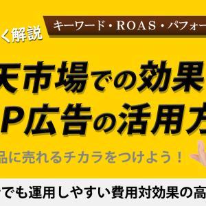 楽天市場で効果的なRPP広告の活用方法をわかりやすく解説