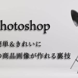 【Photoshop】誰でも簡単&きれいに白背景の商品画像が作れる裏技