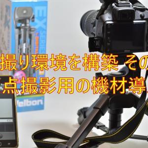【 物撮り環境を構築する その① 】卓上三脚 Velbon製EX-miniSとワイヤレスアダプター Nikon WU-1aで定点撮影できるようにする!