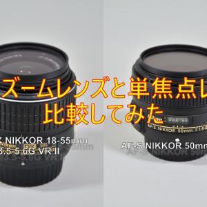 【 物撮り環境を構築する その② 】Nikon 単焦点レンズ AF-S NIKKOR 50mm f/1.8Gと標準ズームレンズを比較してみた