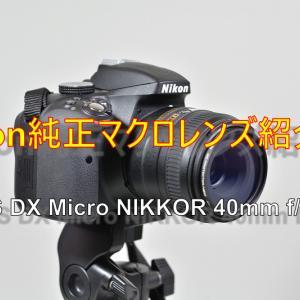 【 物撮り環境を構築する その③ 】Nikon純正マクロレンズ AF-S DX Micro NIKKOR 40mm f/2.8G 購入レビュー