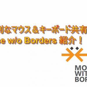 マウス&キーボード共有ソフトMouse without Bordersが超絶便利なんで紹介してみる!