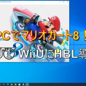 パソコンにCemuをインストールしてマリオカート8をプレイする!その①WiiUにHBL導入