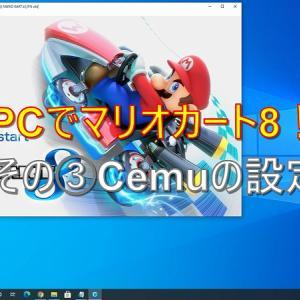 パソコンにCemuをインストールしてマリオカート8をプレイする!その③Cemuの設定方法