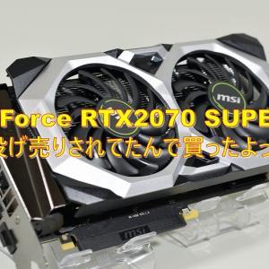 GeForce RTX2070 SUPER が投げ売りされてたんで買ったよって話