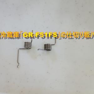 東芝製冷蔵庫GR-F51FSの仕切り板のバネが折れたので修理してみた