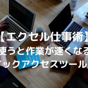 【エクセル】クイックアクセスツールバーを使えば速くなる!