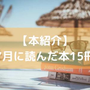 【本紹介】7月に読んだ本15冊