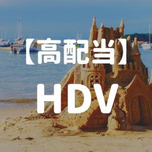 HDVの構成銘柄、配当利回り、チャートを分析!(2021年6月時点)