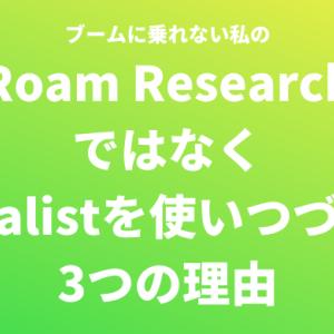 【比較】Roam ResearchではなくDynalistを使い続けようと思った3つのポイント