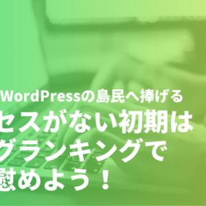 【陸の孤島WordPressの島民へ】アクセスがない初期はブログランキングで心を慰めよう!