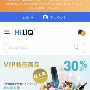 【HiLIQ】PayPal決済【電子タバコ】