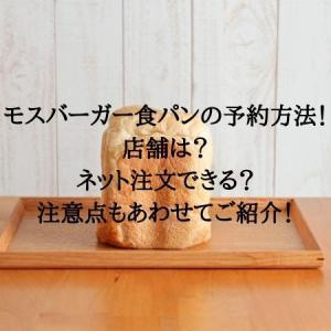 モスバーガー食パンの予約方法!店舗は?ネット注文できる?注意点もあわせてご紹介!
