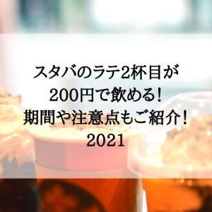 スタバのラテ2杯目が200円で飲める!期間や注意点もご紹介!2021
