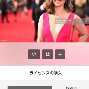 有名人の画像をブログに載せていい?問題とGetty Imagesでフリー画像