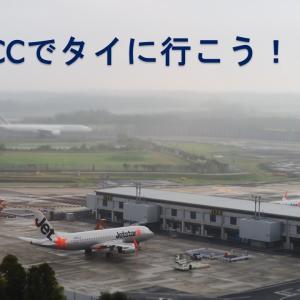 【タイへはLCCでも行ける】意外とあるタイ-日本間のLCC【5社紹介】