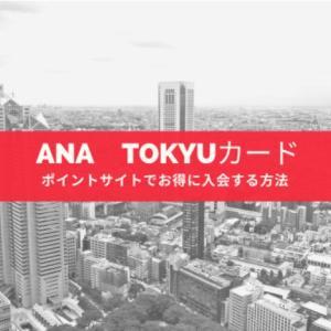 【2020年12月最新】「ANA TOKYUカード」をポイントサイト経由でお得に入会する方法を解説