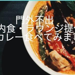 【お取り寄せしてみた】ANA機内食・ラウンジ提供食販売 オリジナルチキンカレー【感想】