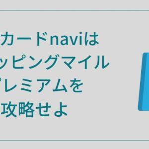 【学生必見!】JALカードnaviはショッピングマイルプレミアムを攻略しよう 2021年最新