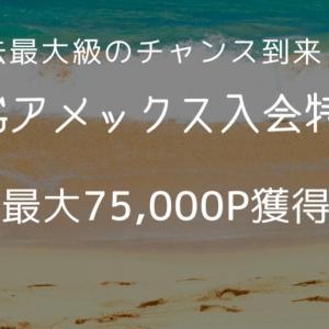 【6/30までの期間限定キャンペーン】SPGアメックスカード新規入会&利用で過去最大75,000P獲得