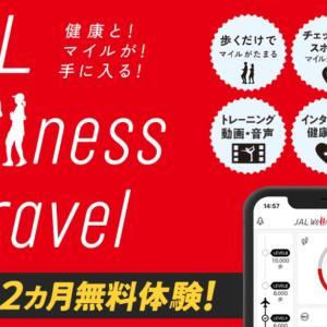 【実録】JAL wellness & travel は月会費をペイできるか試してみた