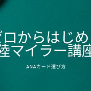 【初心者向け】ゼロから学ぶ陸マイラー講座 ~STEP3 ANAカードの選び方~