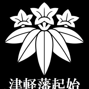 【小説 津軽藩起始 浪岡編】第四章 北畠顕村、策に嵌る 天正五年(1577)夏