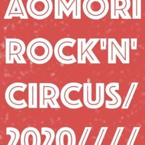 本州最北端ロックフェス、AOMORI ROCK'N' CIRCUS 2020。無観客ライブ配信フェスを開催!