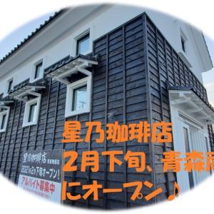 【開店情報】#星乃珈琲店 が青森市内に進出!南佃に2月下旬にオープン。そして市内における新規出店を検討してみよう♪